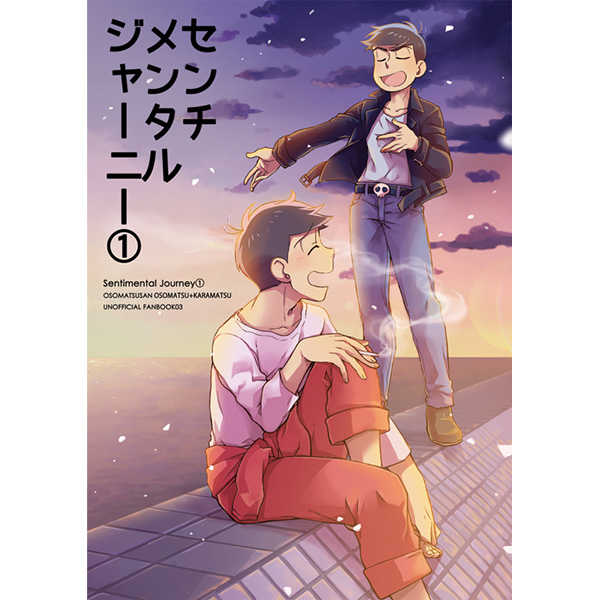 センチメンタルジャーニー1 [星火(水香月)] おそ松さん