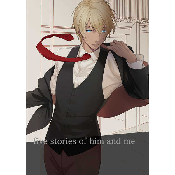 five stories of him and me [chico(彩海なあお)] 名探偵コナン