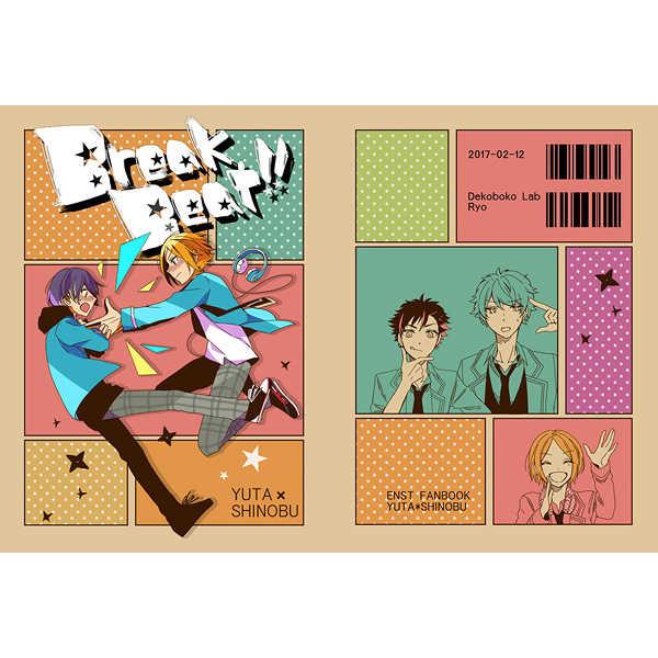 Break Beat!!