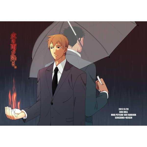 火の雨が降る [BOX DOLL(黒川たすく)] モブサイコ100