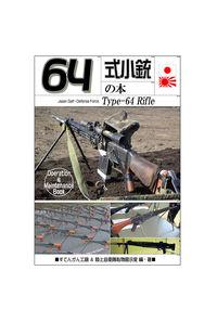 64式小銃の本