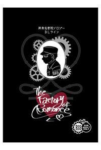 終身名誉班ソロジー BLライン The Factory of Romance
