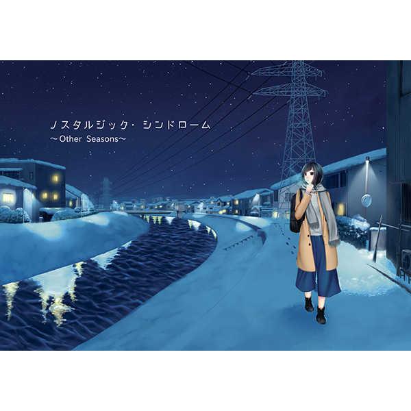 ノスタルジック・シンドローム ~Other Seasons~