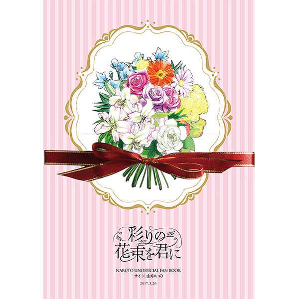 彩りの花束を君に [ASIANGIRL(マチコ)] NARUTO