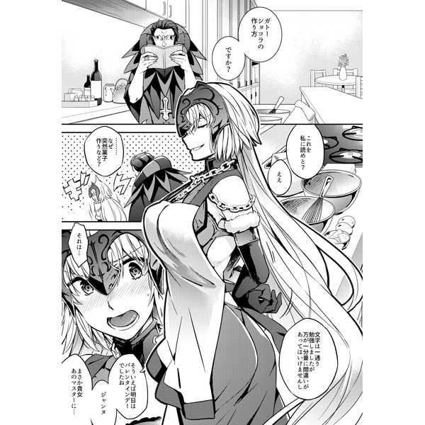 C9-28 ジャンヌオルタちゃんとバレンタイン大作戦