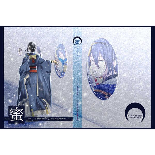蜜-みつ-紅 蜜柑再録集2 [Valencia(紅 蜜柑)] 刀剣乱舞