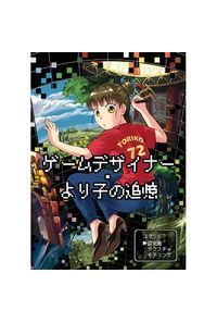 ゲームデザイナー・より子の追憶