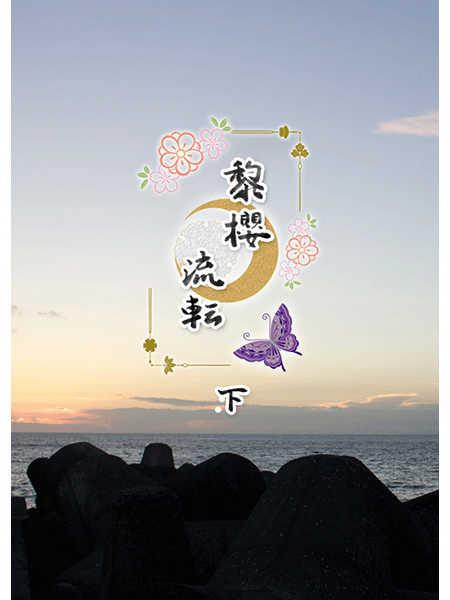 黎櫻流転 下 [春月流転(櫻乃)] 薄桜鬼