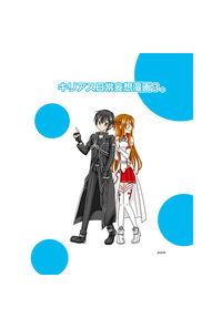 キリアス日常妄想漫画3。