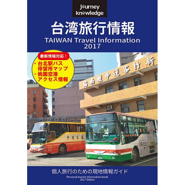 journey knowledge台湾旅行情報2017