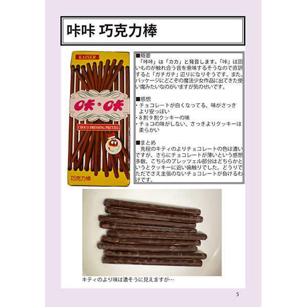 臺灣的點心-巧克力・煎餅篇-