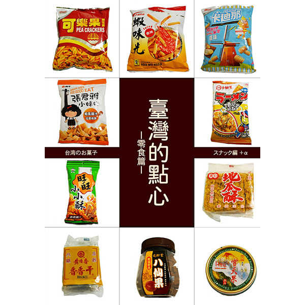 臺灣的點心-零食篇-