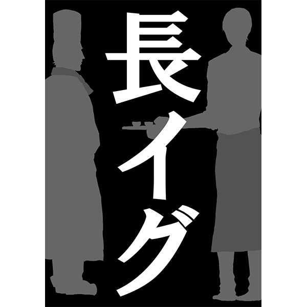 長イグ [ヒッキー(メグミ)] ファイナルファンタジー