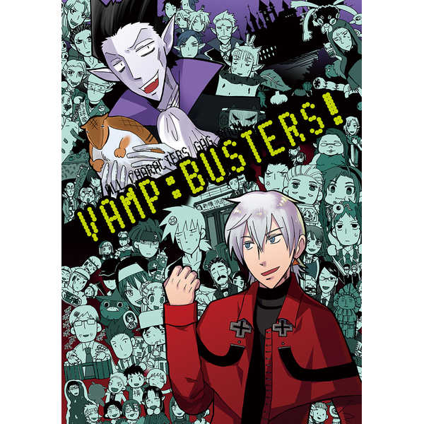 VAMP BUSTERS! [ゆきみもち(由貴緒)] 吸血鬼すぐ死ぬ