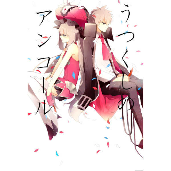 うつくしのアンコール [アオイニワ(神崎)] Fate/Grand Order