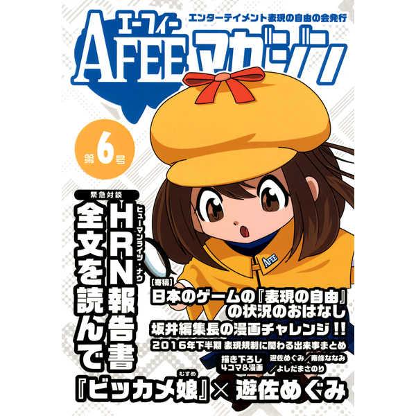 AFEEマガジン Vol.6 [AFEE エンターテイメント表現の自由の会(坂井崇俊)] 評論・研究