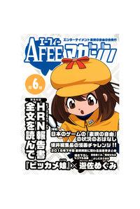 AFEEマガジン Vol.6