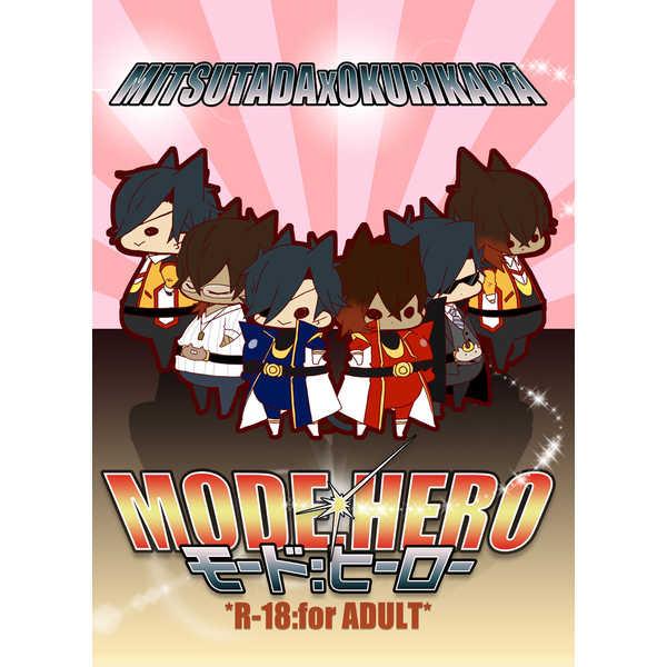 MODE:HERO [ZeeeeeR(ぢる)] 刀剣乱舞