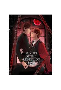Miyuki of the rebellion 前編