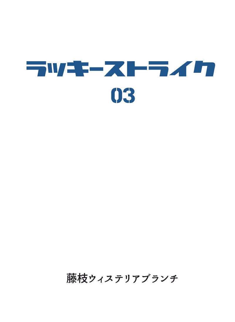 ラッキーストライク3 [エロゲライターの本棚(藤枝ウィステリアブランチ)] ストライクウィッチーズ
