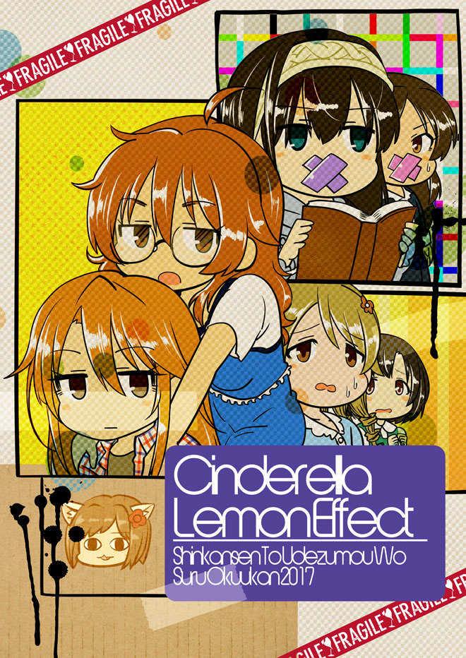 Cinderella Lemon Effect [新幹線と腕相撲をするお空間(新幹線と腕相撲をするおじいさん)] THE IDOLM@STER CINDERELLA GIRLS