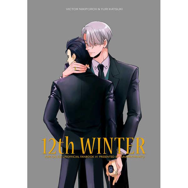 12th WINTER [tunamix(minatu)] ユーリ!!! on ICE