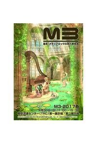 M3-2017春カタログ