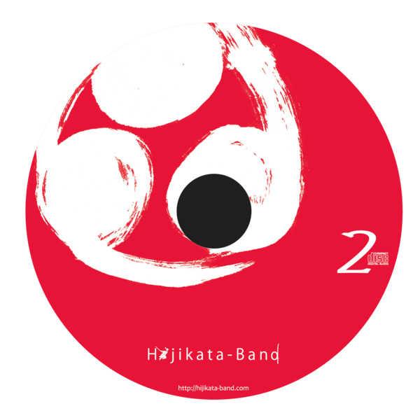 土方バンド 2