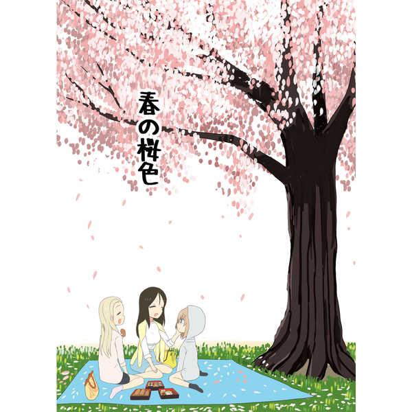 春の桜色 [ぐるぐる団(ケム木村)] ガールズ&パンツァー
