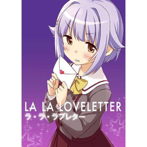 LA LA LOVELETTER -ラ・ラ・ラブレター-