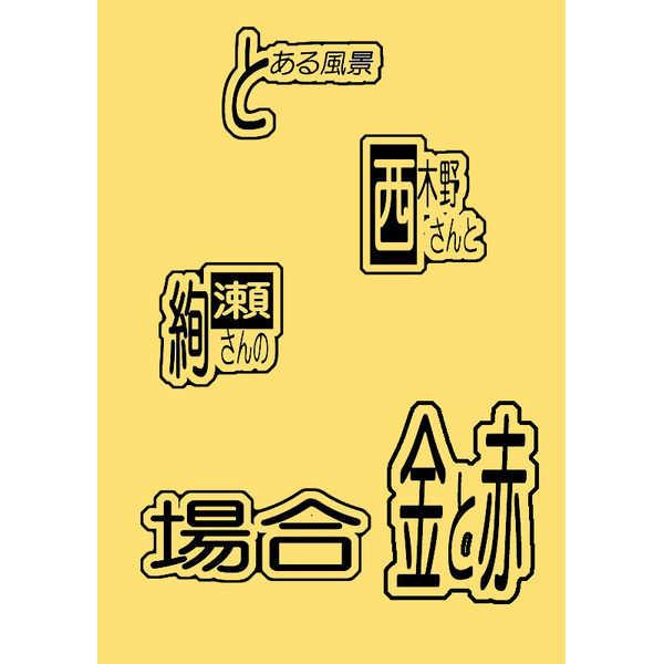 とある風景西木野さんと絢瀬さんの場合金と赤 [気まぐれ工房 蒼(高宮蒼涼)] ラブライブ!