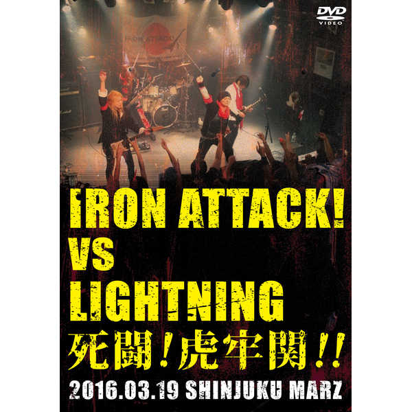 死闘!虎牢関!! ~IRON ATTACK! vs LIGHTNING~