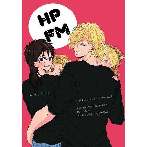 HPFM [枕投げサイケデリック(ミヤセ鹿子)] ユーリ!!! on ICE