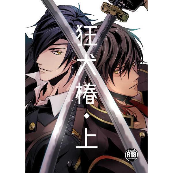 狂犬椿・上 [TAMATEC(たまき)] 刀剣乱舞