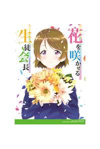花を咲かせる生徒会長