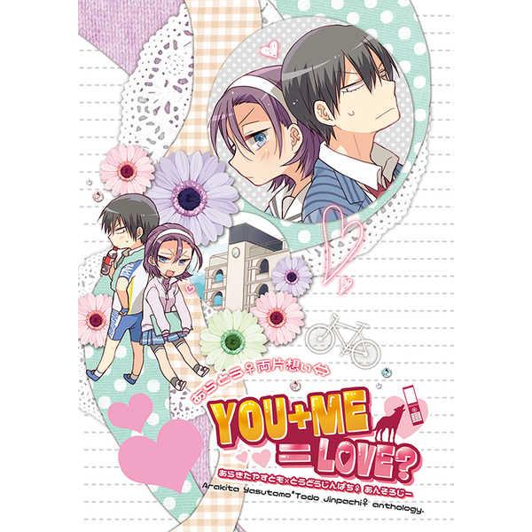 荒東♀両片想いアンソロジー『YOU+ME=LOVE?』 [yuyu+(ゆゆたまこ)] 弱虫ペダル