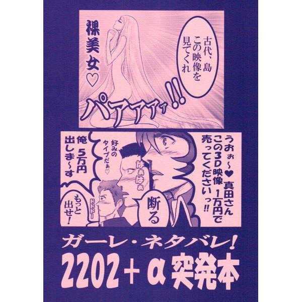 ガーレ・ネタバレ!2202+α突発本 [せかんどあげいん(すみこじょ)] 宇宙戦艦ヤマト2202
