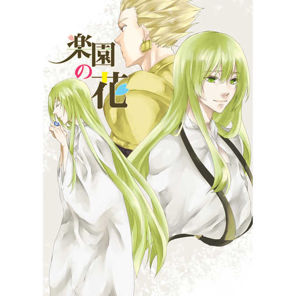 楽園の花 [s-ACiD(きょー)] Fate/Grand Order