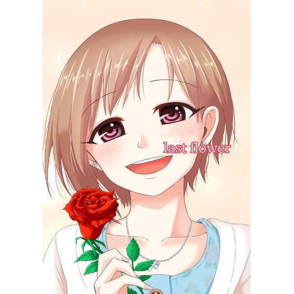 last flower [かんしょく飴(夏)] THE IDOLM@STER CINDERELLA GIRLS