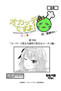オカッテですよ! ~スーパーで買える食材で作れるラーメン編~
