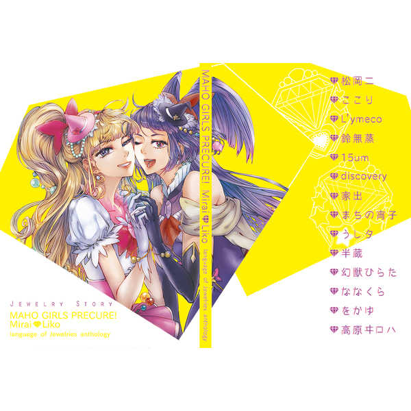 Jewelry story [きみの眼をたべたい(L'ymeco)] プリキュア