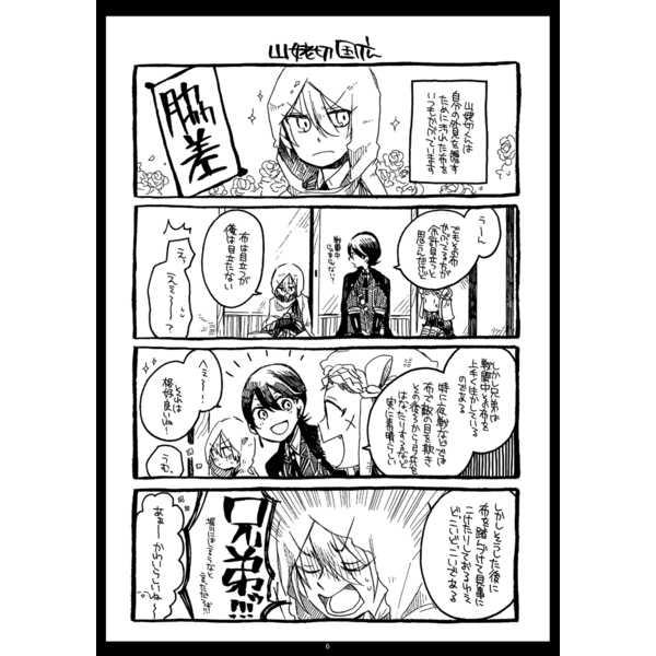 太刀川さんと二人の兄弟。弐