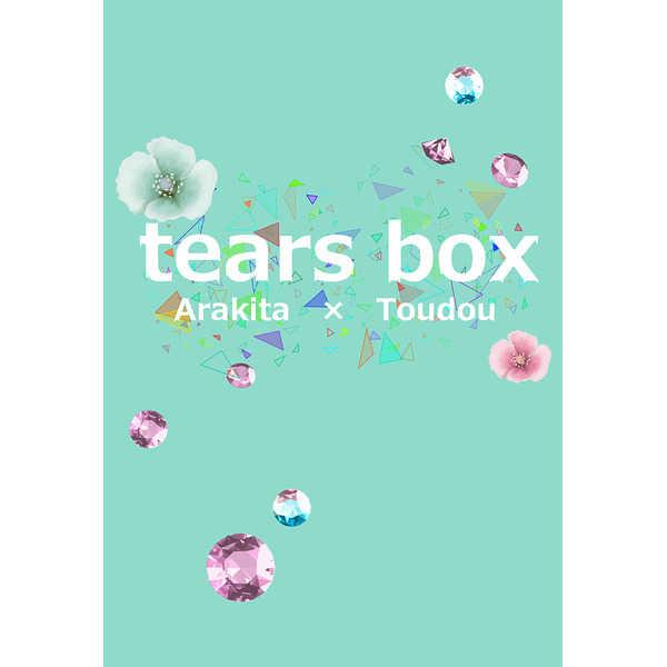 tears box [アイアイガサ(もちこ)] 弱虫ペダル