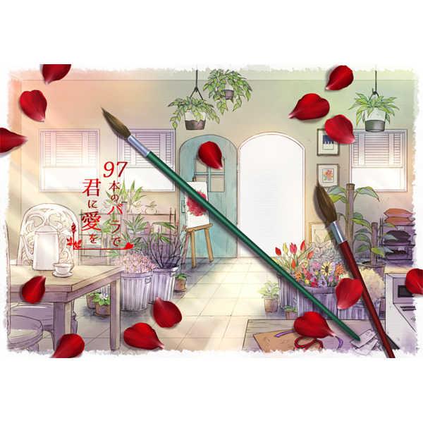 97本のバラで君に愛を [鶏小屋(ksn)] NARUTO