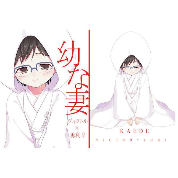 幼な妻 [KAEDE(櫻井新)] ユーリ!!! on ICE