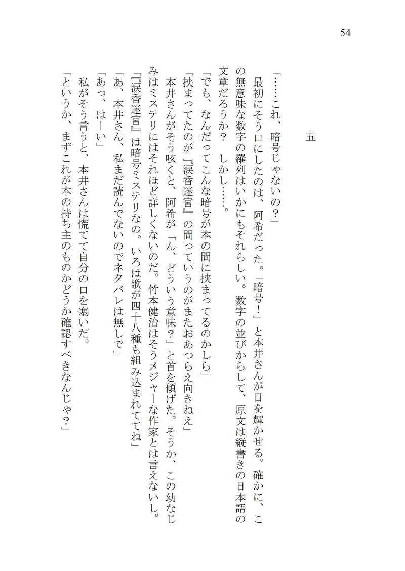 古書店鈴理庵の暗号 少女秘封録