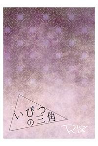 いびつの三角