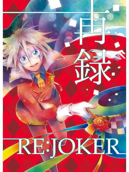 再録RE:JOKER