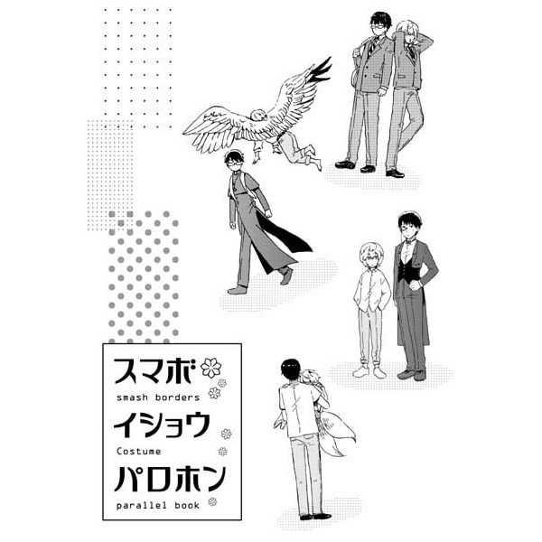 スマボ衣装パロ本 [1104(三田)] ワールドトリガー