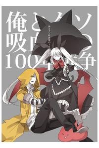 俺とクソ吸血姫の100年戦争